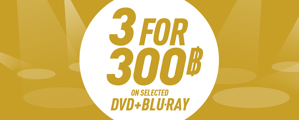 3 for 300฿ on Selected DVD & Blu-ray